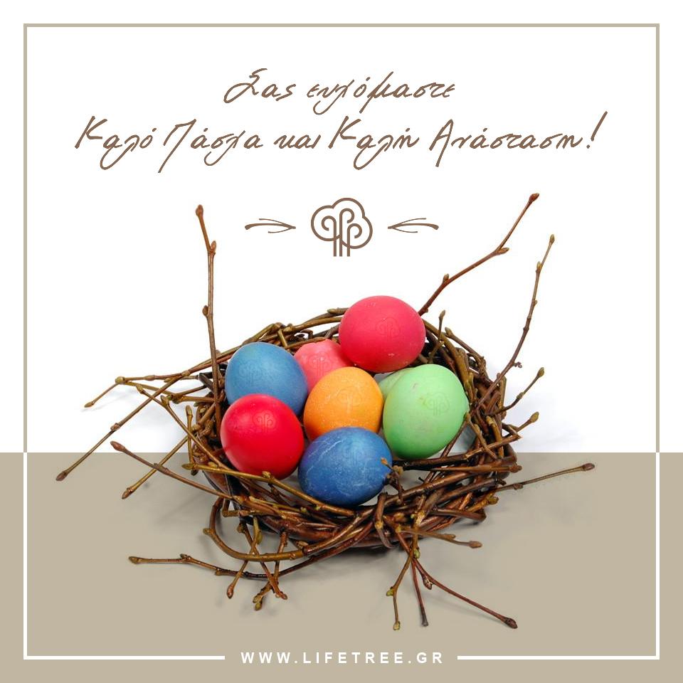 Καλό Πάσχα και Καλή Ανάσταση! | LIFETREE